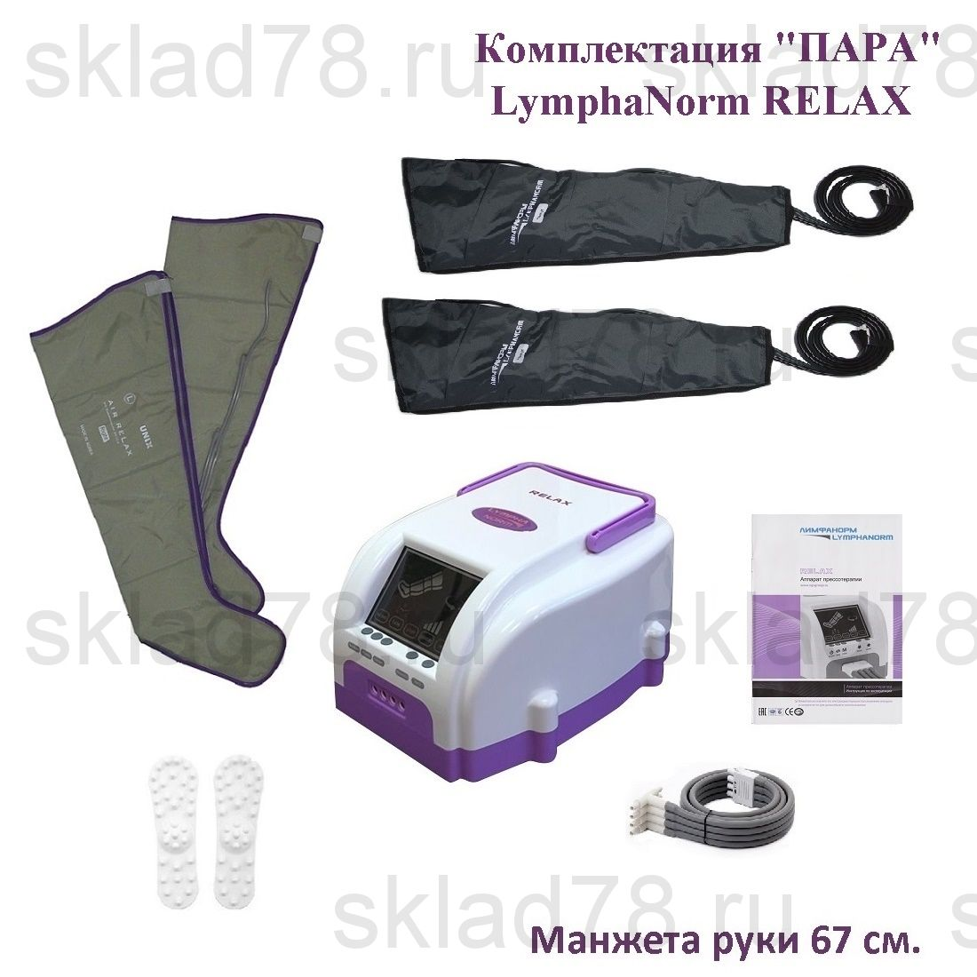 """LymphaNorm RELAX Лимфодренаж """"ПАРА"""" (руки 67 см.)"""