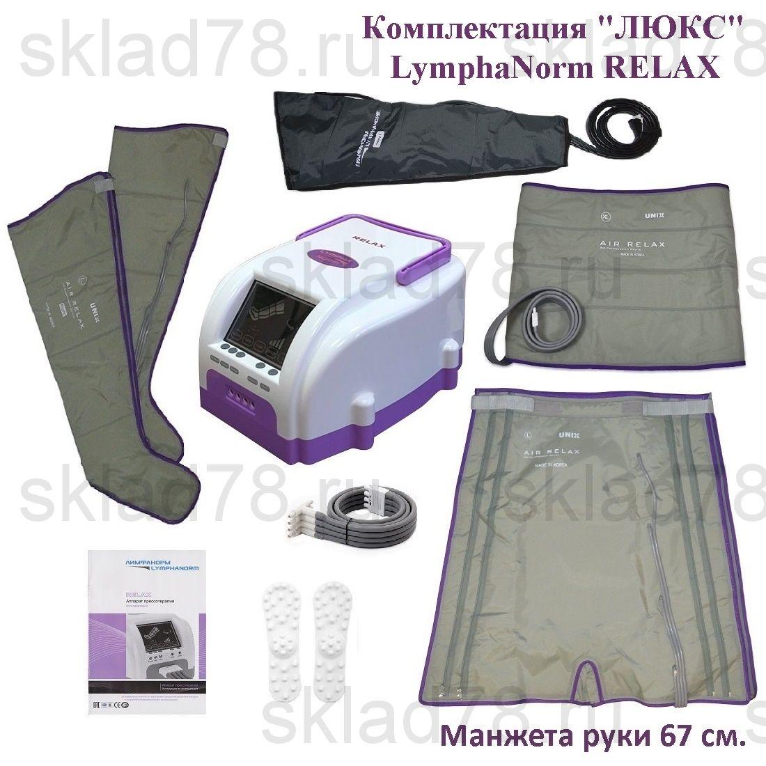 LymphaNorm RELAX Лимфодренаж «ЛЮКС» (рука 67 см.)