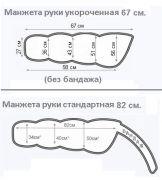 """LymphaNorm RELAX Комплектация """"ЛЮКС"""" (рука 67 см.) www.sklad78.ru"""