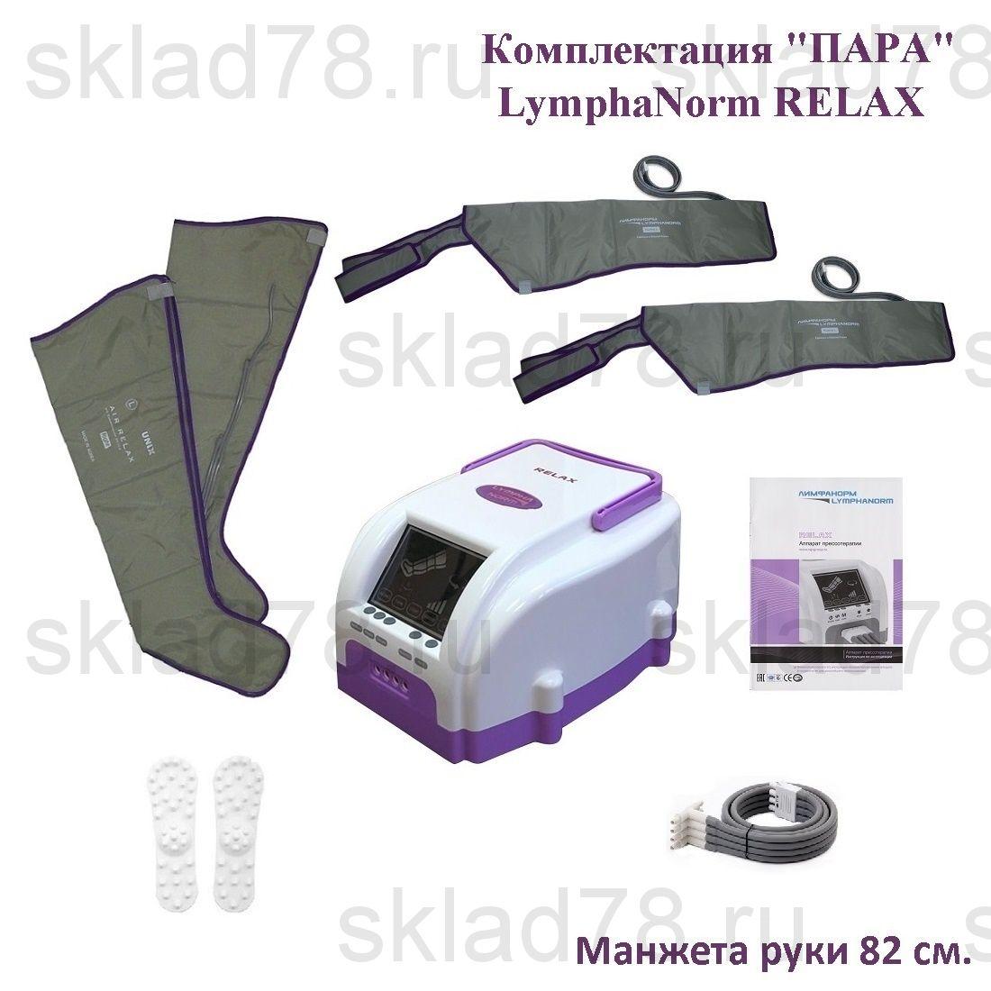 LymphaNorm RELAX Лимфодренаж «ПАРА» (руки 82 см.)