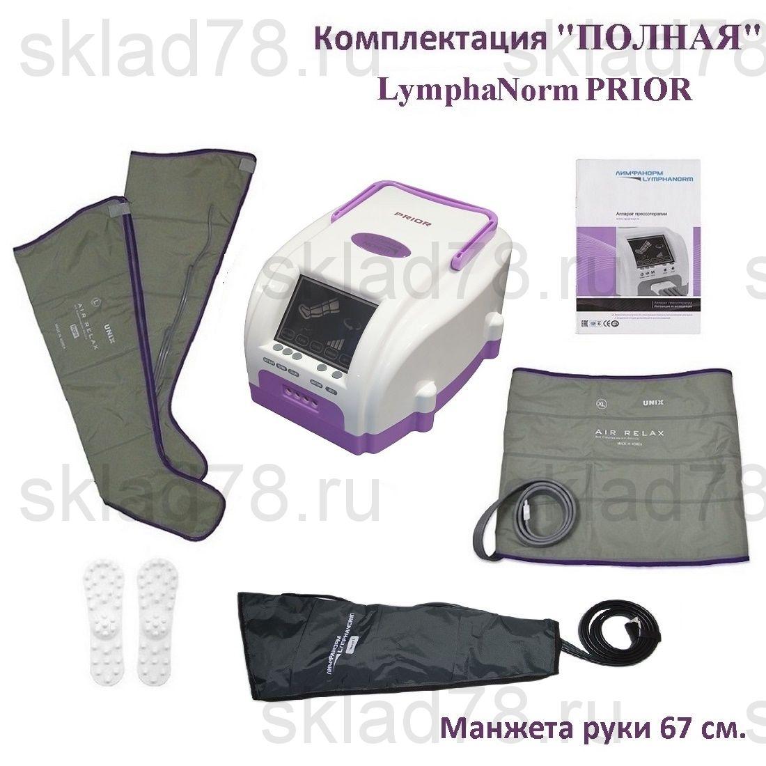 """LymphaNorm PRIOR Прессотерапия """"Полный"""" (рука 67 см.)"""
