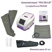 "LymphaNorm PRIOR комплектация ""Полная"" (рука 67 см.) www.sklad78.ru"