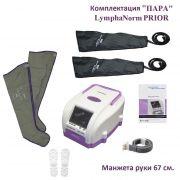 """LymphaNorm PRIOR """"ПАРА"""" (руки 67 см.) www.sklad78.ru"""