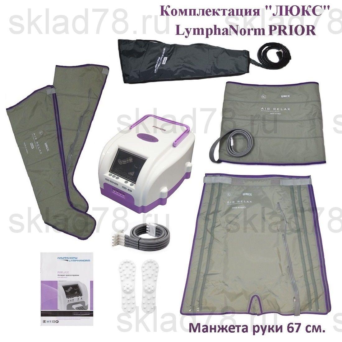 """LymphaNorm PRIOR Прессотерапия """"ЛЮКС"""" (Рука 67 см.)"""