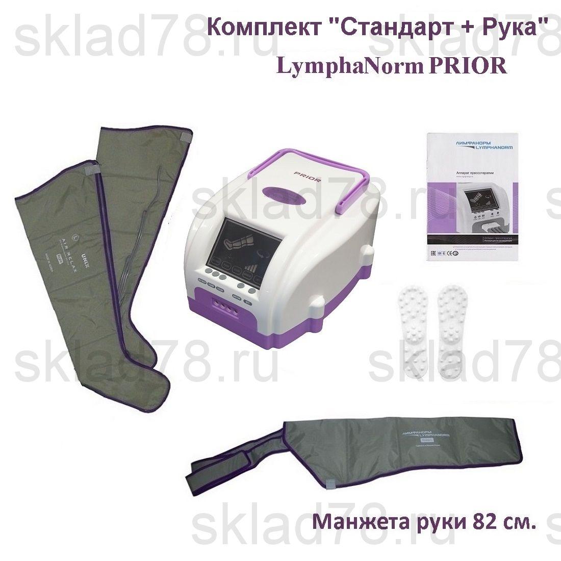 """LymphaNorm PRIOR Прессотерапия """"Стандарт + Рука 82 см."""""""