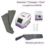 "LymphaNorm PRIOR Комплектация ""Стандарт + Рука 82 см."" www.sklad78.ru"