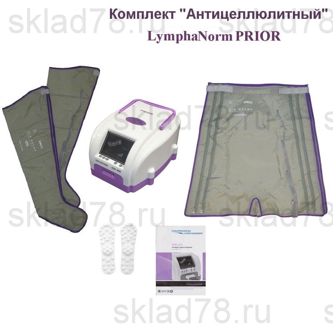 """LymphaNorm PRIOR Прессотерапия """"Антицеллюлитный"""""""