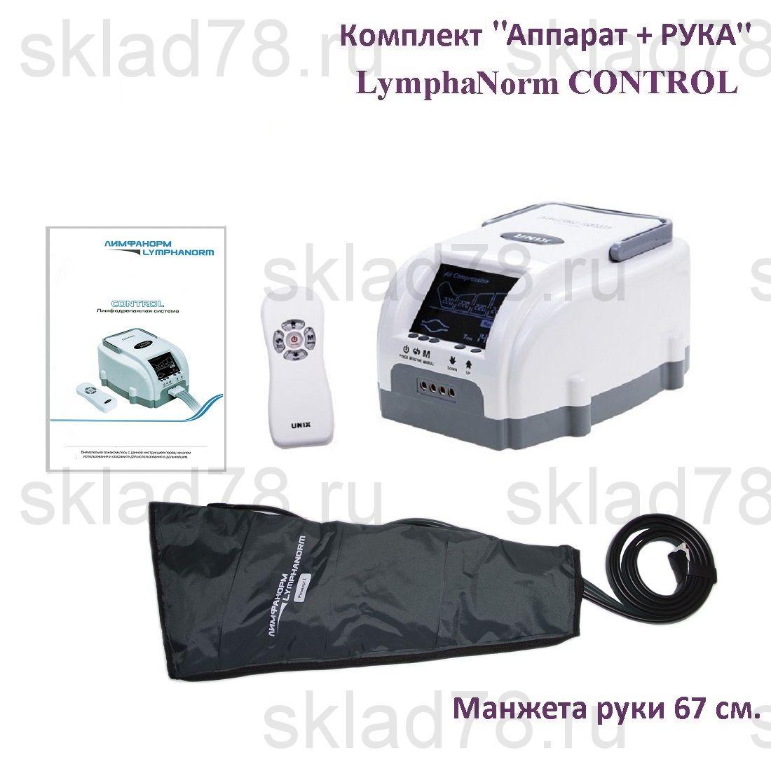 "LymphaNorm CONTROL Лимфодренаж ""Аппарат + Рука 67 см."""