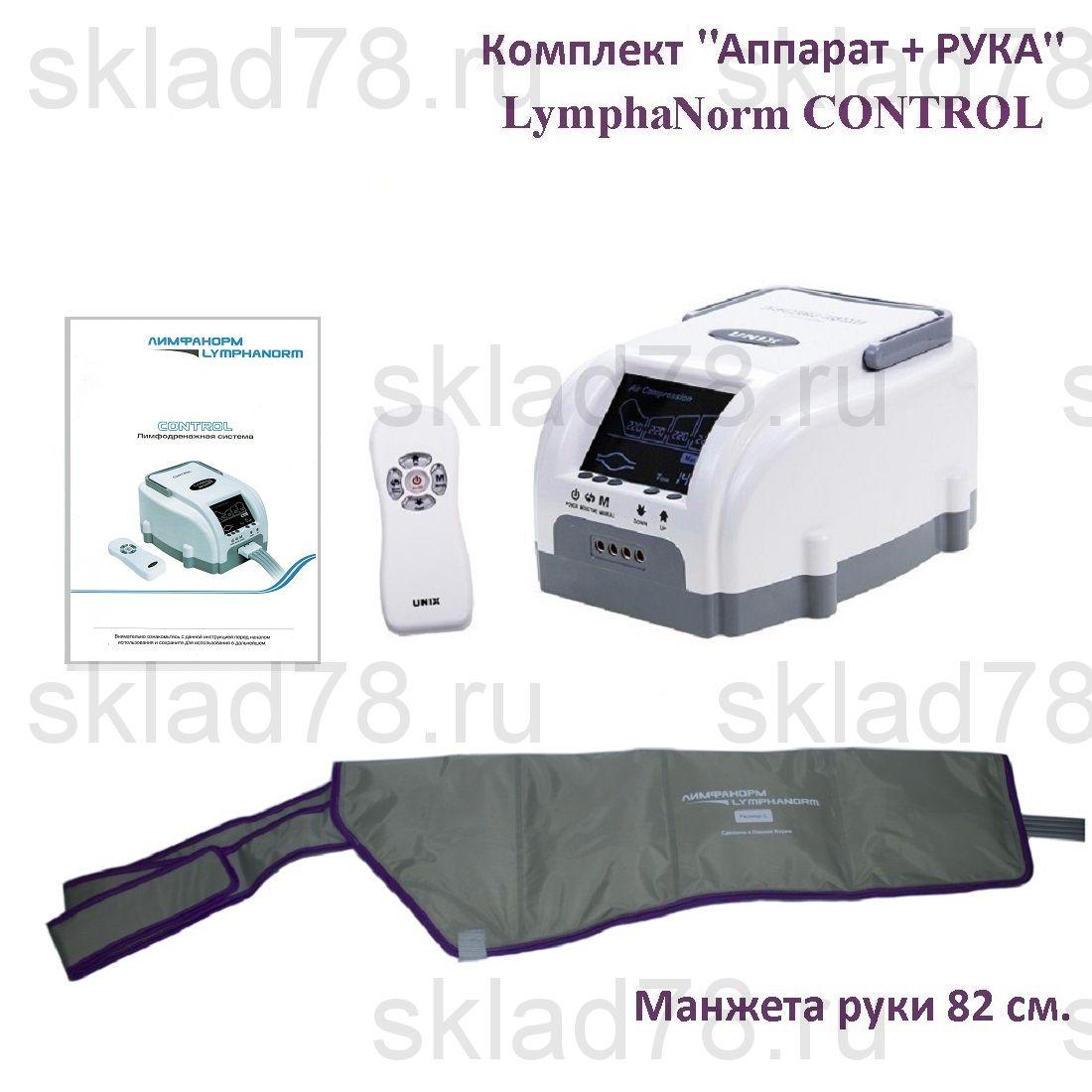 "LymphaNorm CONTROL Лимфодренаж ""Аппарат + Рука 82 см."""