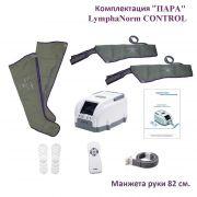 """LymphaNorm CONTROL Комплектация """"ПАРА"""" (руки 82 см.) www.sklad78.ru"""