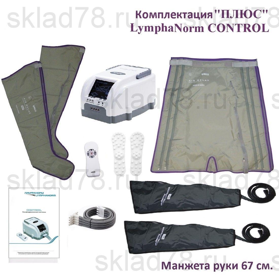 """LymphaNorm CONTROL Лимфодренаж  """"ПЛЮС"""" (руки 67 см.)"""