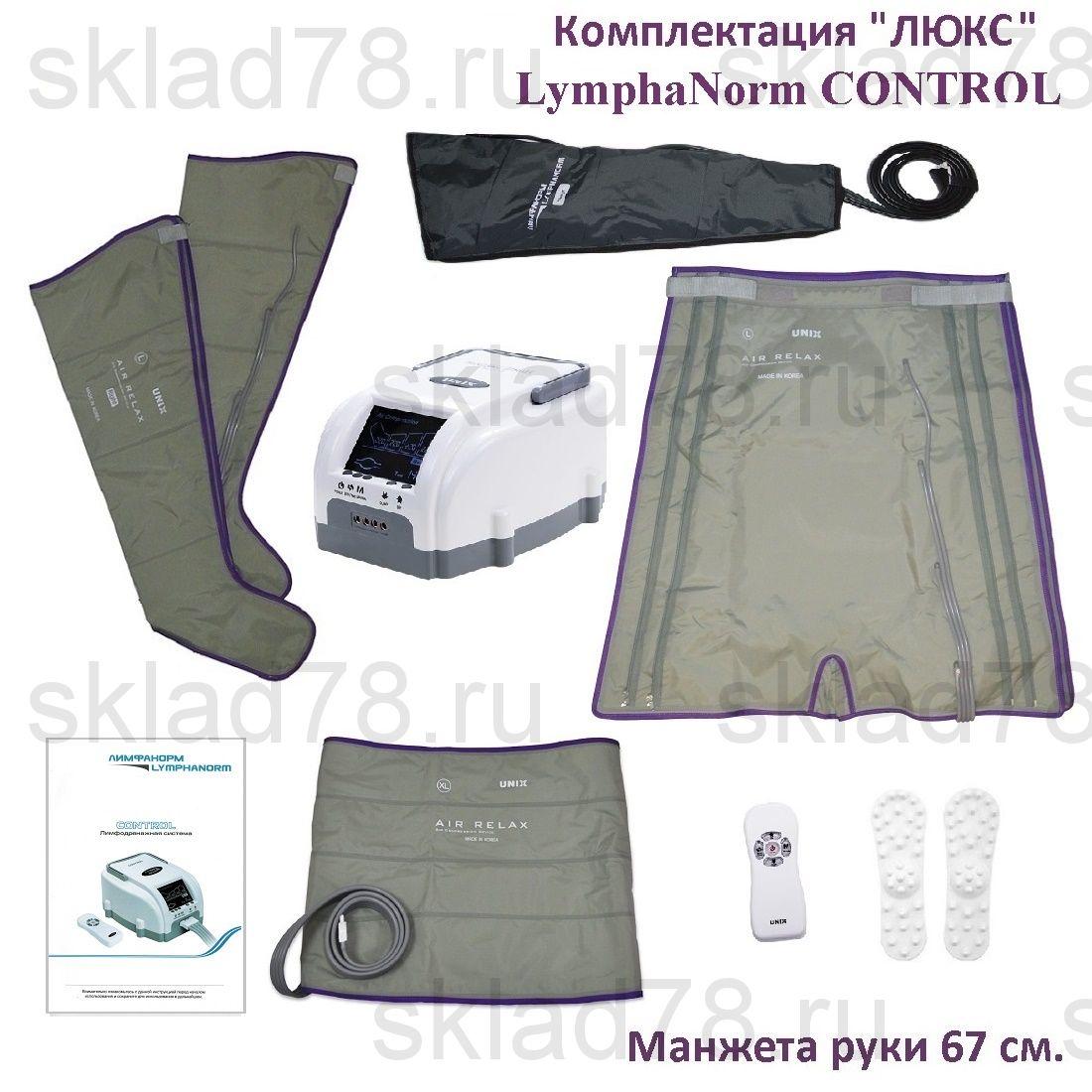 """LymphaNorm CONTROL Лимфодренаж """"ЛЮКС"""" (рука 67 см.)"""