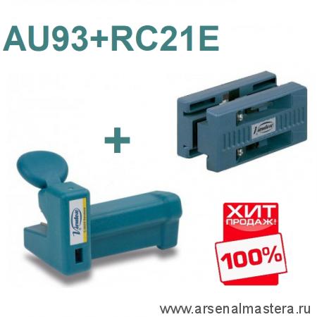 Комплект для снятия свесов кромки AU93 и RC21E VIRUTEX 2800086 ХИТ !