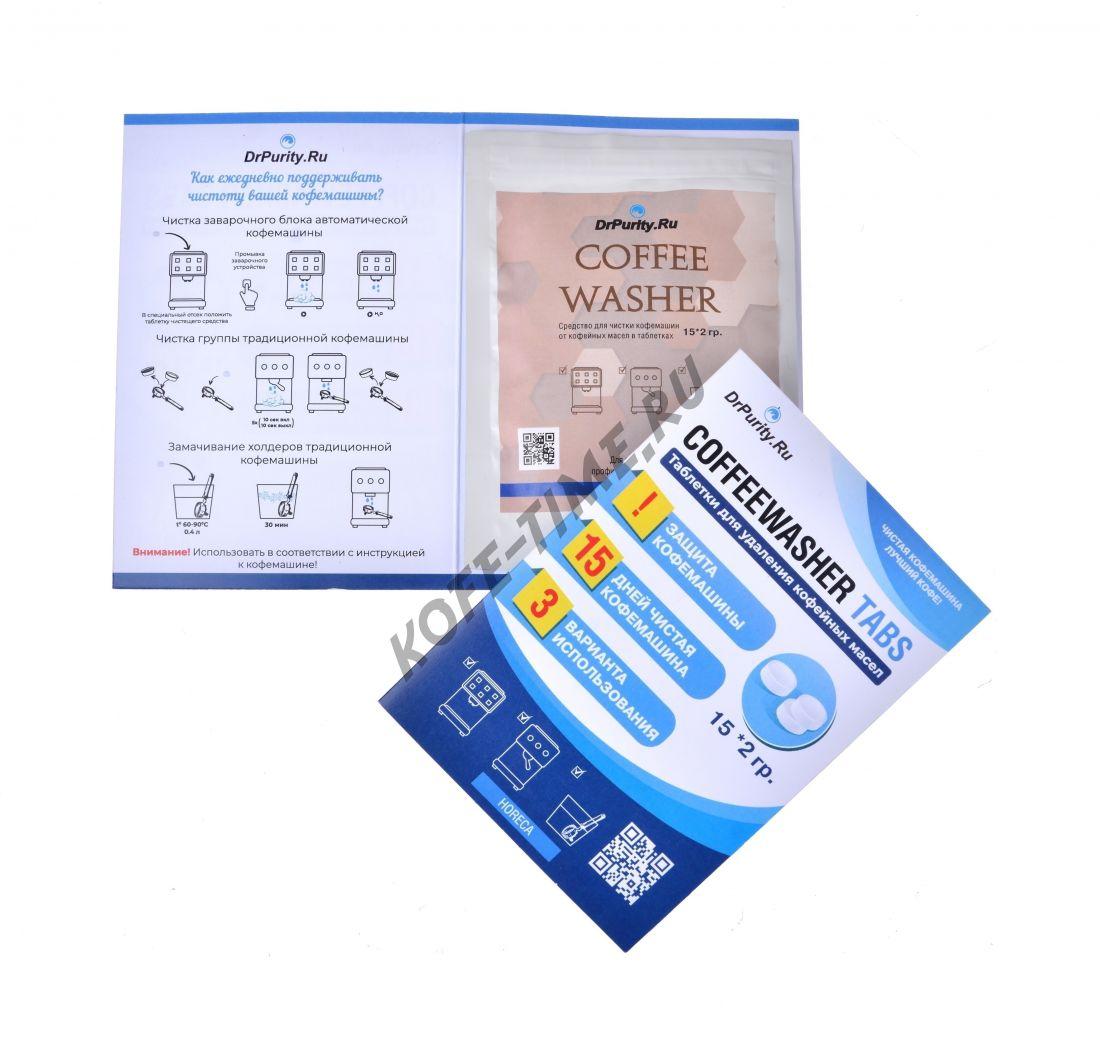 Чистящие средство Doctor-purity Coffee Washer TABS 15