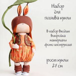 Набор для шитья текстильной куклы Белочка Сэнди