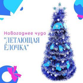 """Новогоднее чудо """"Летающая Ёлочка"""""""