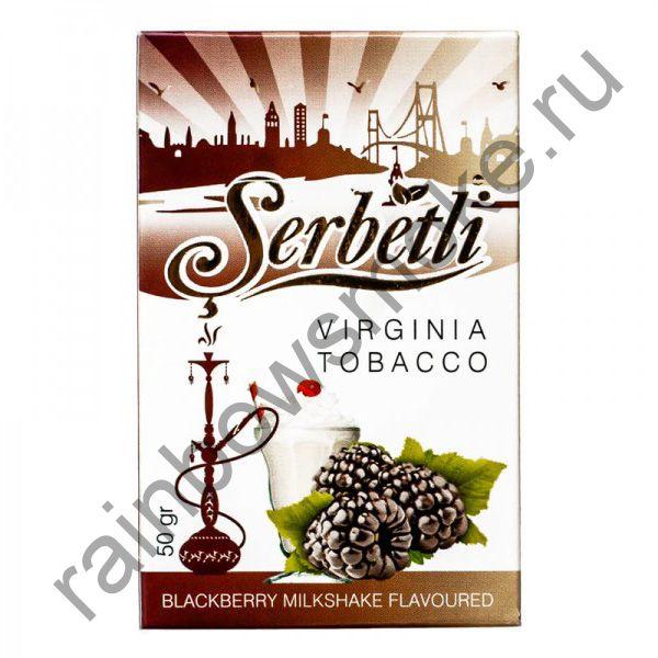 Serbetli 50 гр - Blackberry Milkshake (Ежевичный коктейль)
