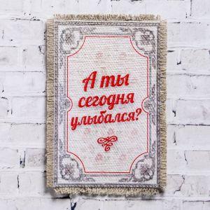 """Сувенир магнит-свиток """"А ты сегодня улыбался""""   4713724"""