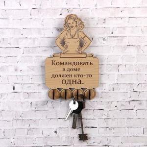 """Ключница (4) """"Командовать в доме..."""", 19.7х12,3 см 5079799"""