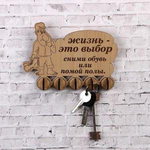 """Ключница (5) """"Жизнь-это выбор…, 13х18 см 5079794"""