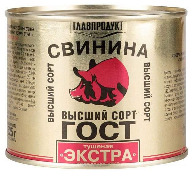 Свинина тушеная ж/б 338г Главпродукт