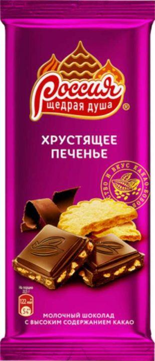 Шоколад Россия молочный хрустящее печенье 90г