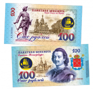 100 рублей - Храм Спаса на Крови - Санкт-Петербург. Памятная банкнота