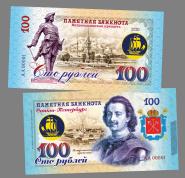 100 рублей - Петропавловская крепость - Санкт-Петербург. Памятная банкнота