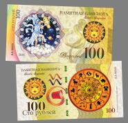 100 рублей - ВОДОЛЕЙ - знак Зодиака. Памятная банкнота