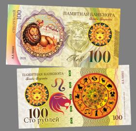 100 рублей - ЛЕВ - знак Зодиака. Памятная банкнота