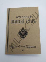 Строевой пехотный устав 1916 (переиздание)