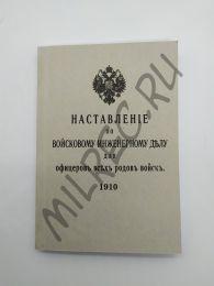 Наставление по войсковому инженерному делу для офицеров всех родов войск 1910 (репринтное издание)