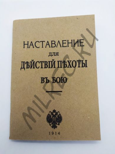 Наставление для действий пехоты в бою 1914 (репринтное издание)