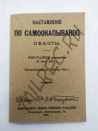 Наставление по самоокапыванию пехоты 1915 (репринтное издание)