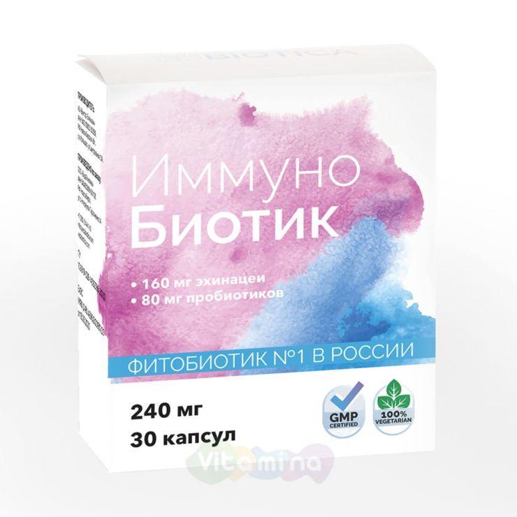 ИммуноБиотик 240 мг