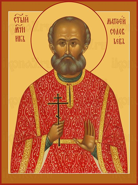 Икона Матфей Соловьев мученик