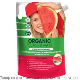 Organic PEOPLE Кондиционер ЭКО д/белья People&Fruit Арбуз 2л ЗАПАСКА, шт