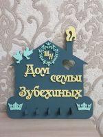 Ключница Дом с гербом из натурального дерева