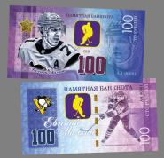100 рублей - МАЛКИН ЕВГЕНИЙ - Россия. Памятная банкнота