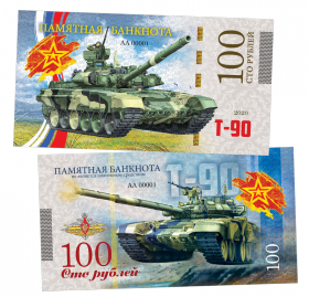 100 рублей - Танк Т-90. Памятная банкнота