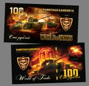 100 рублей - World of Tanks var1. Памятная банкнота
