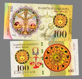 100 рублей - ВЕСЫ - знак Зодиака. Памятная банкнота