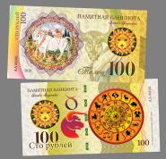 100 рублей - ТЕЛЕЦ - знак Зодиака. Памятная банкнота