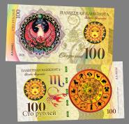 100 рублей - СКОРПИОН - знак Зодиака. Памятная банкнота