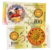 100 рублей - СТРЕЛЕЦ - знак Зодиака. Памятная банкнота