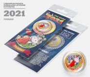 10 рублей, ГОД БЫКА - ЛЮБВИ - НОВЫЙ ГОД 2021. Монета с гравировкой и цветной эмалью в ОТКРЫТКЕ