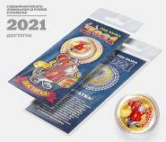 10 рублей, ГОД БЫКА - ДОСТАТКА - НОВЫЙ ГОД 2021. Монета с гравировкой и цветной эмалью в ОТКРЫТКЕ