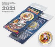 10 рублей, ГОД БЫКА - ПУТЕШЕСТВИЙ - НОВЫЙ ГОД 2021. Монета с гравировкой и цветной эмалью в ОТКРЫТКЕ