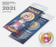 10 рублей, ГОД БЫКА - ЗДОРОВЬЯ - НОВЫЙ ГОД 2021. Монета с гравировкой и цветной эмалью в ОТКРЫТКЕ