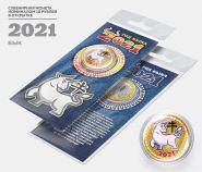 10 рублей, ГОД БЫКА - БЫК - НОВЫЙ ГОД 2021. Монета с гравировкой и цветной эмалью в ОТКРЫТКЕ